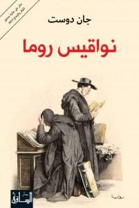 le campane di roma - arabo